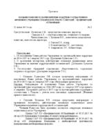 Протокол заседания антикоррупционной комиссии 21.06.2017