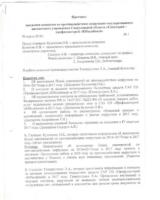 Протокол заседания комиссии 1 2018