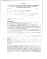 Протокол заседания комиссии 2 2018