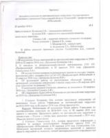 Протокол заседания комиссии 4 2018