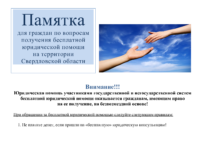 Памятка по получению бесплатной юридической помощи в Свердловской области