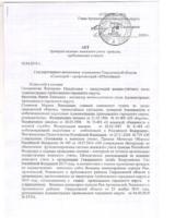 Акт проверки ведения воинского учета граждан, пребывающих в запасе 2019 год