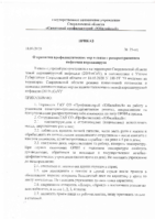 Приказ ГАУ СО «Профилакторий Юбилейный» о мерах профилактики коронавируса