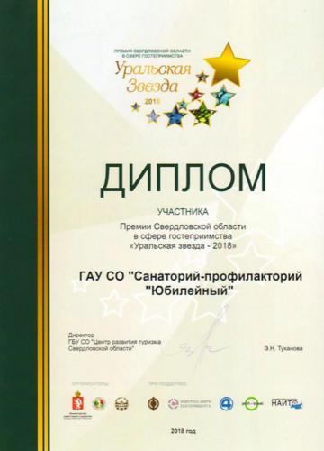 Диплом участника Премии в сфере гостеприимства за 2018 год