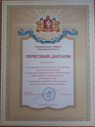 Почётный диплом от Законодательного Собрания Свердловской области