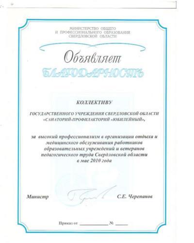 благодарность министерства образова-001