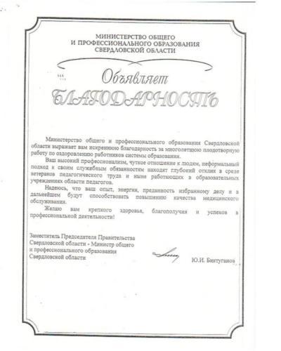 благодарсность министерства образо-001