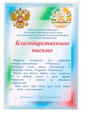 благодарственное письмо Таджкистан-001