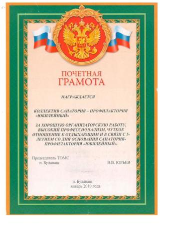 грамота ТОМС пос Буланаш-001
